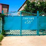 Гостевой дом «Феникс»