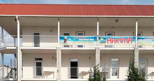 Частный отель «На Набережой»